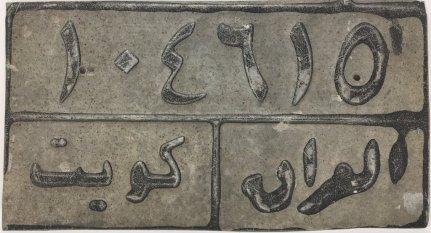 me_kuwait-iraq